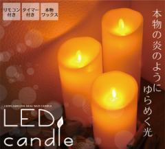 【LEDキャンドルライト】選べる3サイズ(14cm/18c./22cm)リモコン付*本物のロウを使用!持ち運び可能!ゆらゆら揺れてロマンチック