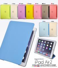 【iPad Air2用】9色展開*シンプルカラーレザーデザインケース* iPadAir2/アイパッドエアー2用保護ケース