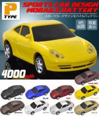 【4000mAhモバイルバッテリー】スポーツカー型(Pタイプ) アンドロイド 携帯電話、iPhone、スマホ 小型充電器 microUSBケーブル付