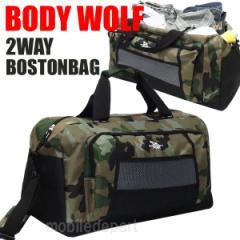 BODYWOLF 2WAY 大容量 ボストンバッグ メンズ 大容量 大きめ セール 旅行 レディース 1泊 2泊 3泊 FU-2 カモフラージュ