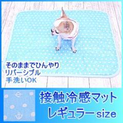 【犬 クール】接触冷感ひえひえマット レギュラー (チワワ 小型犬 パイル ひんやり クール)