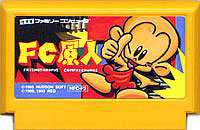 ▲【クリックポスト6個まで164円】FC ファミコン ハドソン FC原人 アクションゲーム h-g-fc-117【中古】