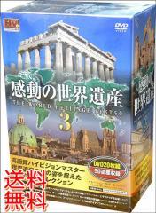 送料無料◆感動の世界遺産3 (DVD 20枚組) WHD-5100 11-15 景色/風景 シリア ヨーロッパ インド アジア タイ 【DVD】