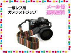 カメラストラップ 一眼レフ【送料無料!】