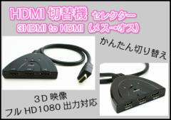 HDMI切替器/セレクター 3HDMI to HDMI(メス→オス) 3D対応 V1.4( 3入力 to 1出力)