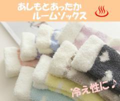 【送料無料】ルームソックス 靴下 ソックス 冷え性 防寒 保温 あったか もこもこ レディース ふわふわ