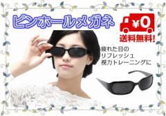 【送料無料】 ピンホールメガネ 視力回復 目の疲れ 眼筋運動に