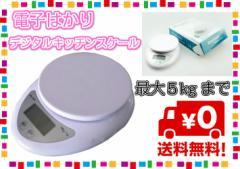 【送料無料】電子はかり デジタルキッチンスケール デジタルクッキングスケール 5kg
