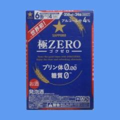 サッポロ 発泡酒 極ゼロ 350ml ケース(24入り)