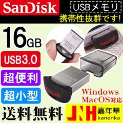 激安 DM便送料無料 SanDisk USBメモリー 16GB Ultra Fit USB3.0対応 高速130MB/s 超小型 海外パッケージ品