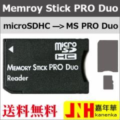 激安 、DM便送料無料 microSDHCカードをメモリスティックPRODuoへ変換アダプタ