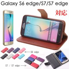 感謝セール DM便送料無料Galaxy  S6 edge  Galaxy S7 S7 edge 手帳型 レザー ケース ギャラクシーs6エッジ SC-04G SCV31 カバー