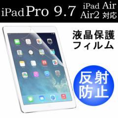 iPad Pro 9.7インチ  iPad Air iPad5 iPadAir2 iPad6 アイパッドエアー用液晶保護フィルム反射防止