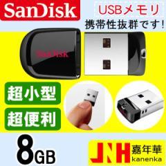 激安 、DM便 送料無料    USBメモリ 8GB SDCZ33-008G サンディスク Sandisk  高速 海外パッケージ品