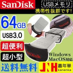 激安 、DM便送料無料  SanDisk USBメモリー 64GB Ultra Fit USB3.0対応 高速130MB/s 超小型 海外パッケージ品