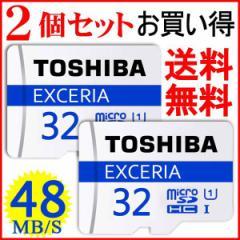 2個セットお買得 microSDカード マイクロSD microSDHC 32GB Toshiba 東芝 UHS-I 超高速48MB/s 海外パッケージ品
