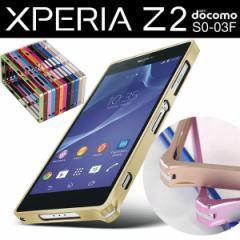 感謝セール DM便送料無料 Xperia Z2 SO-03F用メタルバンパー ケース アルミ バンパー 0.7mm極薄