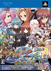 戦極姫2・嵐〜百華、戦乱辰風の如く〜【限定版】(PSP版)