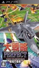 大戦略パーフェクト〜戦場の覇者〜【システムソフトセレクション】(PSP版)