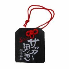 17415/CORE/部活神社 御守り(サッカー男児・ブラック)/キーホルダー/願い/夢/クラブ/スポーツ/ギフト/プレゼント