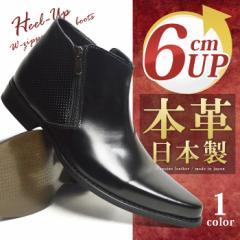 ビジネスシューズ メンズ 本革 日本製 身長6cmUP シークレットシューズ 革靴 ブーツ シューズ Wサイドジッパー