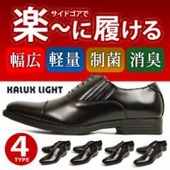 ビジネスシューズ メンズ ビジネス 靴 消臭 制菌 幅広 3E EEE レースアップ ストレートチップ ビット モンクストラップ kl701235