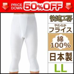 50%OFF 快適工房 半ズボン下 LLサイズ グンゼ 訳あり 半額以下 ステテコ すててこ