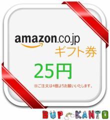 アマゾンギフト券番号(=Amazongift券番号 25円 端数の調整に是非★ コードのみメール送信!