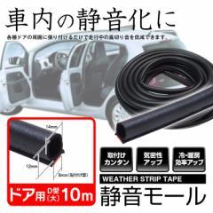 風切り音防止テープ 車内 静音化 静音モール 気密性アップ 防水 防塵 ドア用