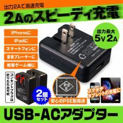 USB充電器 急速充電 スマホ スマートフォン iPhone iPhone5 iPad 充電 usb コンセント アダプタ