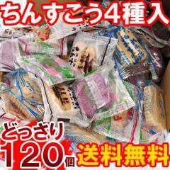 【送料無料】ダンボール一杯120個入り!沖縄特選の特別な『ちんすこう』(bs)