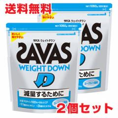 ★送料無料・2個セット★ザバス(SAVAS)ウェイトダウン 1,05kg×2個
