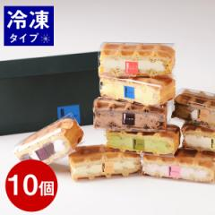 【冷凍タイプ】ワッフルケーキ10個入り /ギフト お菓子 /スイーツ グルメ /お中元 夏ギフト /のしOK