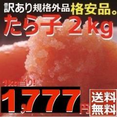 ☆ 塩鱈子 「焼鱈子用」 (無着色)2Kg [067-632] YTMZ-2 たら子 生食OK/大盛/グルメ/魚卵/自家用/徳用/人気/激安