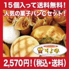 お客様の声から生まれた、人気のパンCセットDEBUE!当店人気のパンから15種類をセレクト、冷凍パンなので、お手軽に召し上