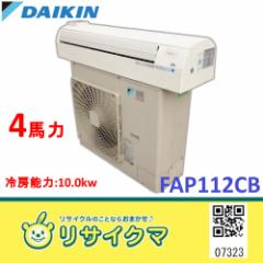 MA323▽ダイキン 業務用エアコン 2013年 10.0kw 4馬力 冷専 壁掛け