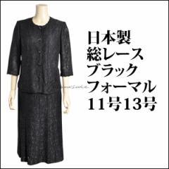 送料無料 総レースロングスカートスーツ 11号 13号 黒 ブラックフォーマル theone100