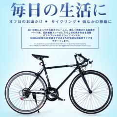 SAIFEI ロードバイクSF-03 スチールシマノ14変速4色 700*23C 26inch 格安 スポーツ自転車 初心者街乗り 鍵・ライト・携帯工具付 自社保証