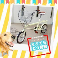 16インチ ペット乗せ自転車 SAIFEI SF-13 ワンちゃんと散歩できる 自転車 3色 鍵・ライト・携帯工具付き 自社保証