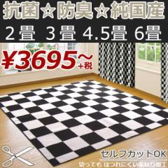 カーペット 6畳 チェック 白黒 『モナコ』 ホットカーペット対応 261×352cm 国産
