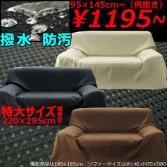 ソファカバー マルチクロス マルチカバー 洗える『Mワッフル』特大220×295cm 撥水 防汚 wベッド