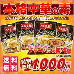 【大阪王将】送料無料!チャーハンの素4袋セット cho2015