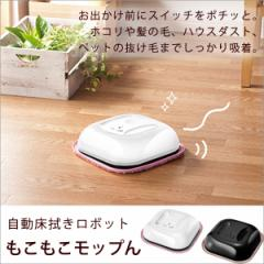 送料無料★自動床拭きロボット もこもこモップんRCT-1558■お掃除ロボット ロボット掃除機 床掃除ロボット フローリング掃除 クリーナー