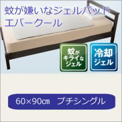 cool_point 送料無料★エバークール蚊がキライなジェルパッド 約60×90cm プチシングル■敷きパッド,ひんやりマット,冷却パッド涼感寝具