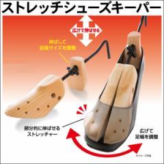 送料無料★ ストレッチシューズキーパー ■ シューズキーパー 靴ストレッチャー 足幅調整