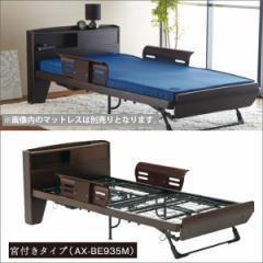 くつろぐベッド 宮付タイプ AX-BE935M■介護ベッド 折り畳みベッド 収納ベッド 自動リクライニングベッド