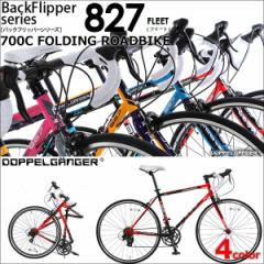 送料無料★DOPPELGANGER(R) BackFlipperシリーズ 700C折りたたみロードバイク FLEET(フリート) 827-RD/BL/PK/YL■折りたたみ自転車