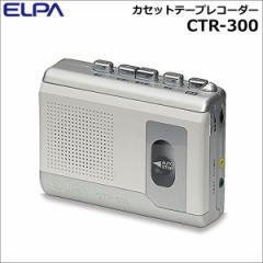 ELPA カセットテープレコーダー CTR-300■録音機 カセットテープ 再生