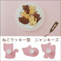 ねこクッキー型 ニャンキーズ A-76592■クッキー型 型抜き お菓子作り 製菓グッズ
