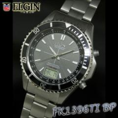 送料無料★エルジン チタンソ−ラ−電波ウォッチ FK1396TI−BP■メンズ腕時計 男性用腕時計 プレゼント 生活防水 ELGIN